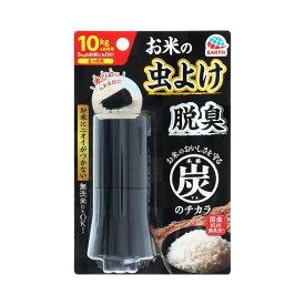 アース製薬 お米の虫よけ 脱臭 本格炭のチカラ 1コ 米保存用防虫剤
