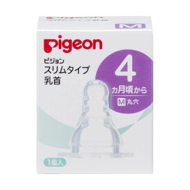 ピジョン スリムタイプ乳首 シリコーンゴム製 Mサイズ 4ヵ月から 1個 哺乳びん用乳首
