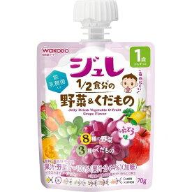 アサヒグループ食品 MYジュレ 1/2食分の野菜&くだもの ぶどう味 70G ベビーフード