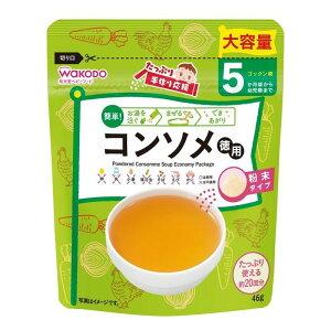 アサヒグループ食品 手作り応援 コンソメ 粉末タイプ (徳用) 46G ベビーフード