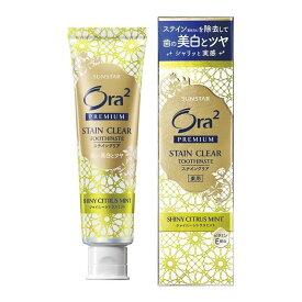サンスター Ora2(オーラツー)プレミアム ステインクリア シャイニーシトラスミント 100G 歯磨き粉