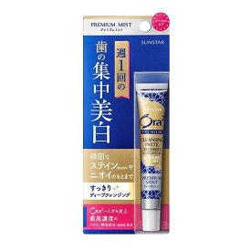 サンスター Ora2(オーラツー)プレミアム クレンジングペースト プレミアムミント 17G 歯磨き粉