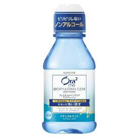 [在庫限り]サンスター Ora2me(オーラツーミー) マウスウォッシュ ナチュラルミント 80ML 洗口液