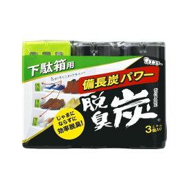 【あす楽】 エステー 脱臭炭 こわけタイプ 下駄箱用 3個 消臭剤
