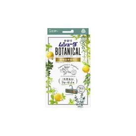 【あす楽】 エステー かおりムシューダ BOTANICAL 1年間有効クローゼット用 ペパーミント&ベルガモット 3個 防虫剤