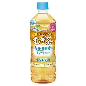 伊藤園 健康ミネラルむぎ茶 すっきり健康麦茶ブレンド 650ML×24個セット