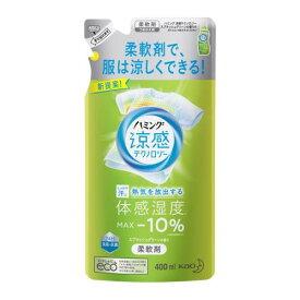 花王 ハミング涼感テクノロジー スプラッシュグリーンの香り つめかえ用 400ML