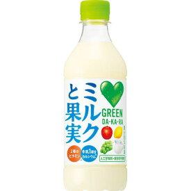 サントリー グリーンダカラ ミルクと果実 430ML×24個セット