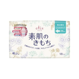 大王製紙 エリス 素肌のきもち 安心昼用 ふんわりタイプ 羽つき 25CM 18枚 生理用品