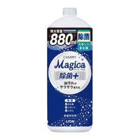 ライオン CHARMY Magica 除菌+ 詰め替え 大型 880ML 食器用洗剤