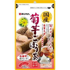あじかん 国産菊芋ごぼう茶 15包