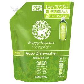 サラヤ ハッピーエレファント 食器洗い機用ジェル 詰め替え 大容量 800ML 食洗機用洗剤