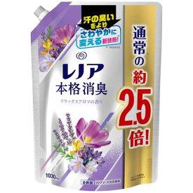 P&Gジャパン レノア 本格消臭 リラックスアロマの香り 詰め替え 特大 1030ML 衣類用柔軟剤