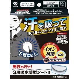 4個セット 【あす楽】 送料無料 【まとめ買い】メンズ リフ あせワキパット あせジミ防止・防臭シート ホワイト 20枚