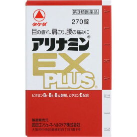 3個セット 【あす楽】 送料無料 【第3類医薬品】アリナミンEXプラス270錠