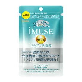 送料無料 5個セット 【あす楽】 キリン iMUSEプラズマ乳酸菌サプリメント (1個は7日分28粒入り)
