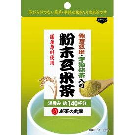 お茶の丸幸 発芽玄米・宇治抹茶入り 粉末玄米茶 56G×5個セット