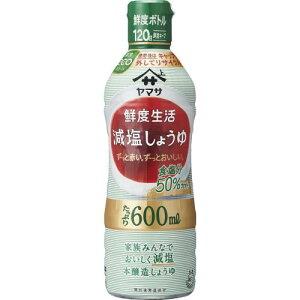 ヤマサ醤油 鮮度生活減塩しょうゆ 600ML×3個セット