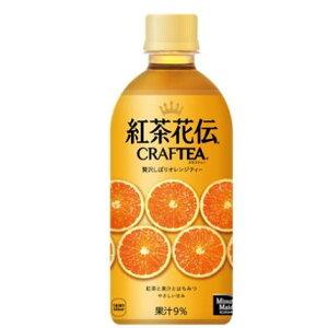 コカコーラ 紅茶花伝 クラフティー 贅沢しぼりオレンジティー  440ML×24個セット