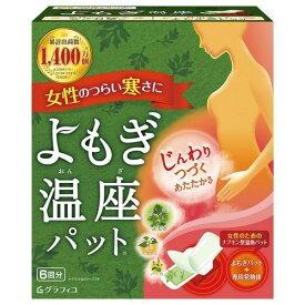 5個セット 【あす楽】 送料無料 グラフィコ 優月美人 よもぎ温座パット 6個 女性用温熱パット