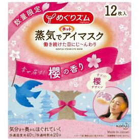 12個セット【送料無料】【あす楽】花王 めぐりズム蒸気でホットアイマスク 櫻の香り12枚入