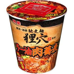 明星 馳走麺 狸穴監修 ラー油肉蕎麦 96G×12個セット