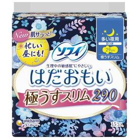 ユニ・チャーム ソフィ はだおもい 極うすスリム 夜用 290 羽つき 15枚 生理用品