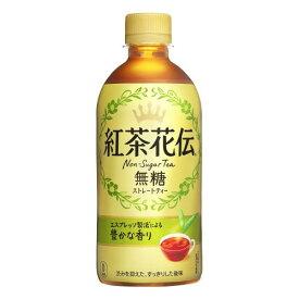 コカコーラ 紅茶花伝 無糖ストレートティー 440ML×24個セット