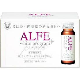 大正製薬 アルフェ ホワイトプログラム 10本