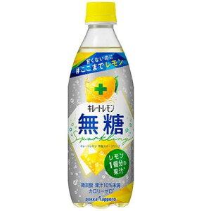 ポッカサッポロ キレートレモン 無糖スパークリング  500ML×24個セット