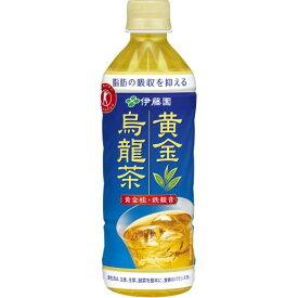 【あす楽】伊藤園 黄金烏龍茶 500ML×24個セット