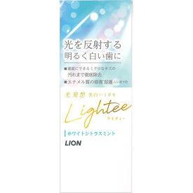 ライオン Lightee ハミガキ シトラスミント 53G 歯磨