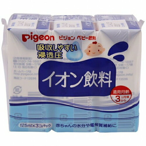 ピジョン 紙パック イオン飲料 125MLX3本