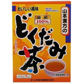 山本漢方製薬 どくだみ茶100% 5GX36包