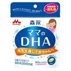 森永乳業 ママのDHA 90粒