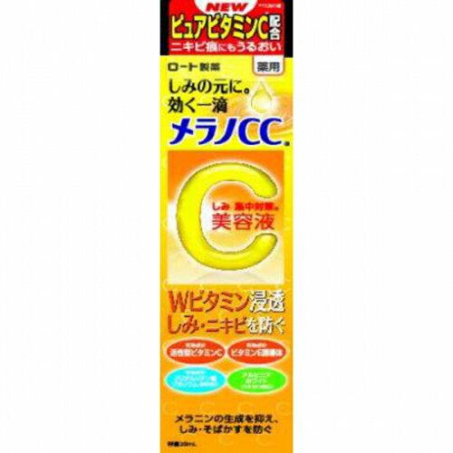ロート製薬 メラノCC 薬用しみ集中美容液 20ML