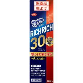 【あす楽】【第2類医薬品】医薬品 サラテクトミスト リッチリッチ30 60mL