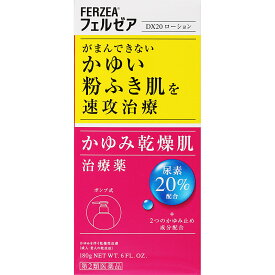 【第2類医薬品】フェルゼアDX20ローション 180g