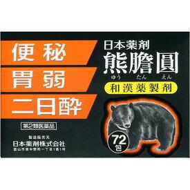 【あす楽】【第2類医薬品】日本薬剤熊膽圓 72包