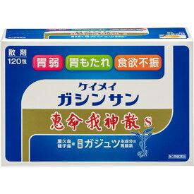 【あす楽】【第2類医薬品】恵命我神散S 3G×120包