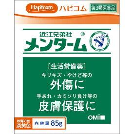 【あす楽】【第3類医薬品】近江兄弟社 メンターム 85G