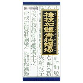 【送料無料】【あす楽】【第2類医薬品】「クラシエ」漢方桂枝加竜骨牡蛎湯エキス顆粒 45包
