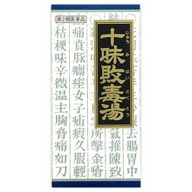 【あす楽】【第2類医薬品】「クラシエ」漢方十味敗毒湯エキス顆粒 45包
