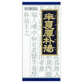 【送料無料】【あす楽】【第2類医薬品】「クラシエ」漢方半夏厚朴湯エキス顆粒 45包