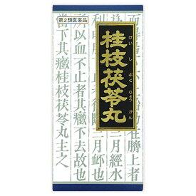 【あす楽】【第2類医薬品】「クラシエ」漢方桂枝茯苓丸料エキス顆粒 45包
