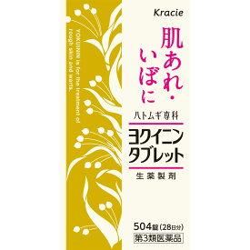 【あす楽】【第3類医薬品】クラシエヨクイニンタブレット 504錠