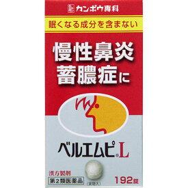 【送料無料】【あす楽】【第2類医薬品】ベルエムピL錠 192錠