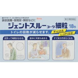 【指定第2類医薬品】ジェントスルーコーワ細粒 1.5g×18包