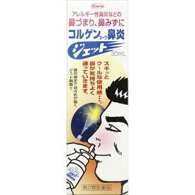 【第2類医薬品】コルゲンコーワ鼻炎ジェット 30ML