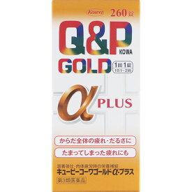 【あす楽】【第3類医薬品】キューピーコーワゴールドα−プラス 260錠